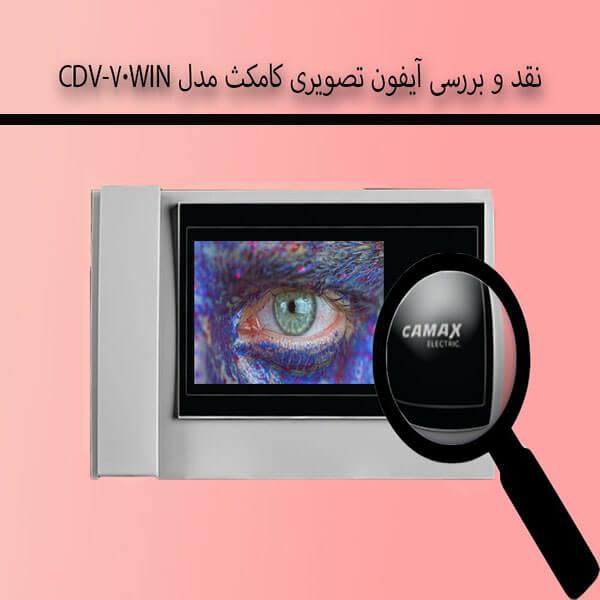 آیفون تصویری کامکث مدل CDV-70-win
