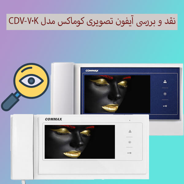 نقد و بررسی آیفون تصویری کوماکس مدل CDV-70K