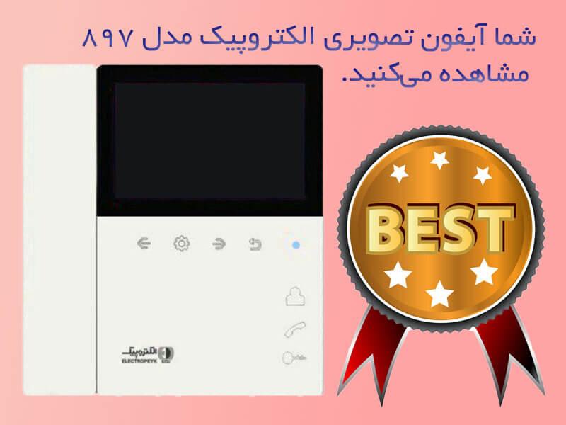 آیفون تصویری الکتروپیک 897 یکی از بهترین های بازار
