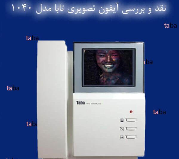 نقد و بررسی آیفون تصویری تابا 1040